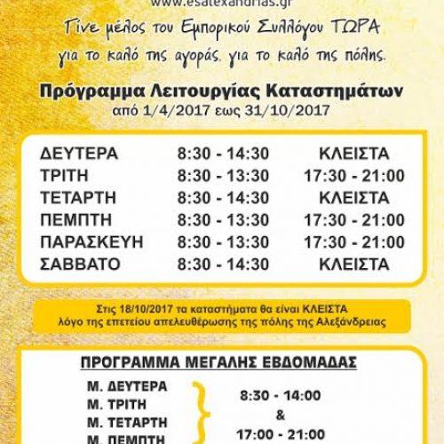 Εμπορικός Σύλλογος Αλεξάνδρειας: Θερινό Πρόγραμμα Λειτουργίας Καταστημάτων και Εορτών Πάσχα