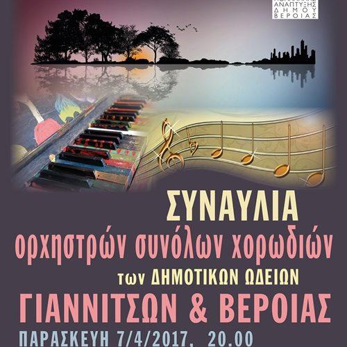 Συναυλία συνόλων, ορχηστρών, χορωδιών των Δημοτικών Ωδείων Βέροιας και Γιαννιτσών,Βέροια,   Στέγη