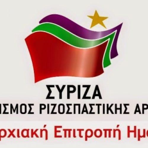 """Απάντηση της Ν.Ε του ΣΥΡΙΖΑ Ημαθίας στον Κ. Μητσοτάκη για την """"αλματώδη ανάπτυξη"""" το 2014"""