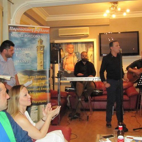 Με λόγο και μουσική παρουσιάστηκε  το καινούργιο βιβλίο του Μάκη Ρουσομάνη στη Βέροια