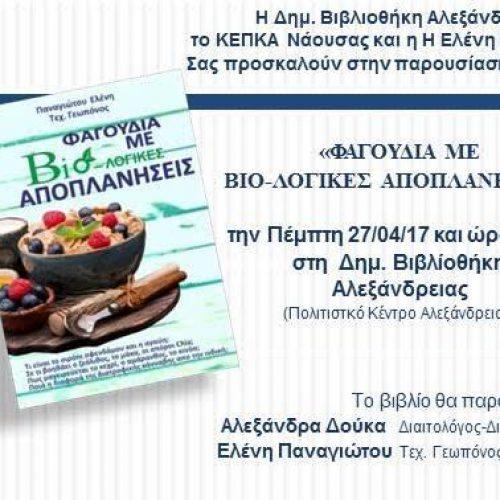 """Βιβλιοπαρουσίαση στην Αλεξάνδρεια. """"Φαγούδια με Βιο-Λογικές Αποπλανήσεις"""", Πέμπτη 27 Απριλίου"""