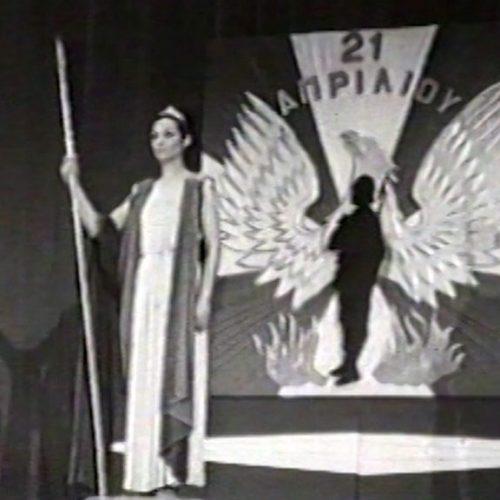 50 χρόνια από τη χούντα των συνταγματαρχών - Αρχείο της ΕΡΤ