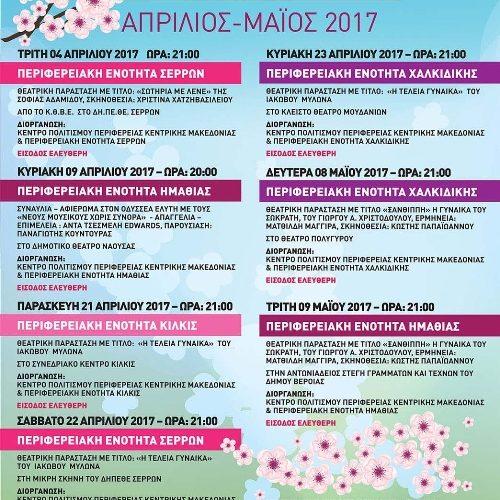 Κέντρο Πολιτισμού  Π. Κ. Μακεδονίας:  Το πρόγραμμα των εκδηλώσεων για τους μήνες Απρίλιο και Μάϊο 2017