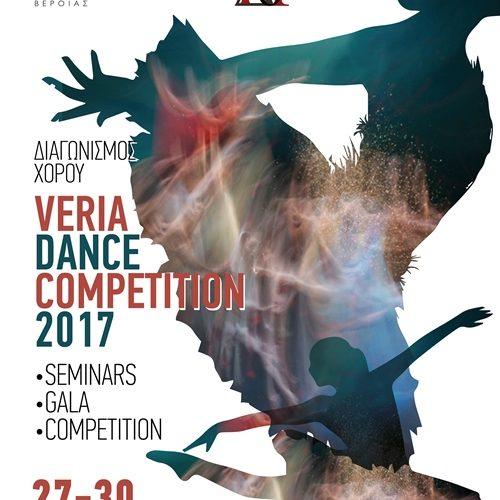 """Ανοίγει η αυλαία του """"Veria Dance 2017"""""""