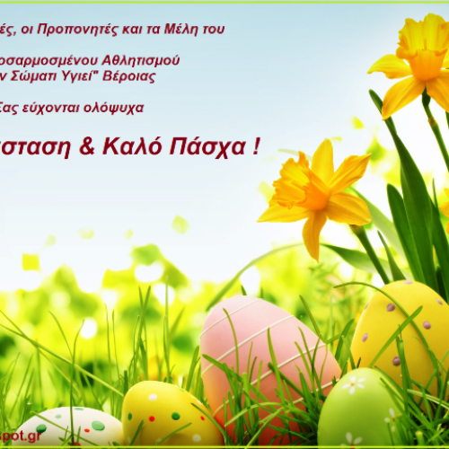 """Το Σωματείο """"Εν Σώματι Υγιεί"""" Βέροιας σας εύχεται  Καλή Ανάσταση και Καλό Πάσχα!"""