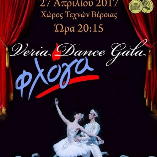 """Gala χορού"" στο Χώρο Τεχνών -  Χορεύουμε για τη ""Φλόγα"""