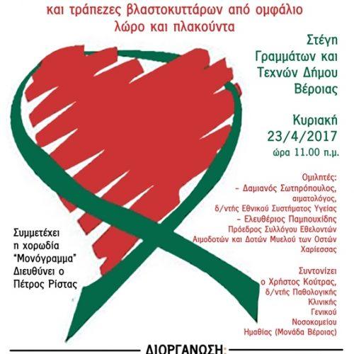 Ενημερωτική εκδήλωση για εθελοντές δότες μυελού των οστών στη Βέροια, Κυριακή 23 Απριλίου