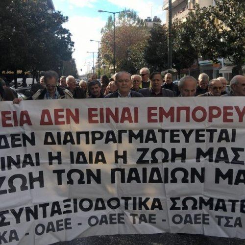 Κάλεσμα  Σωματείων Συνταξιούχων Βέροιας σε συλλαλητήριο την Παρασκευή 7 Απρίλη