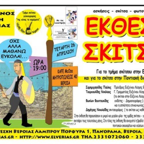 Έκθεση σκίτσου της Ευξείνου Λέσχης Βέροιας, Τετάρτη 26 Απριλίου