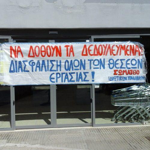"""Το Δημοτικό Συμβούλιο Βέροιας συμπαραστέκεται στους εργαζόμενους των super markets  """"Καρυπίδης"""""""