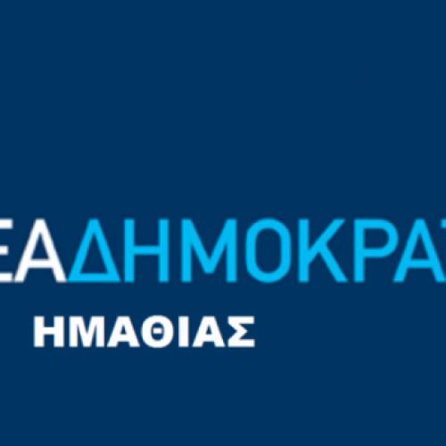 ΝΟΔΕ Ημαθίας: Αναξιόπιστη η Κυβέρνηση στο θέμα των Πανελλαδικών Εξετάσεων