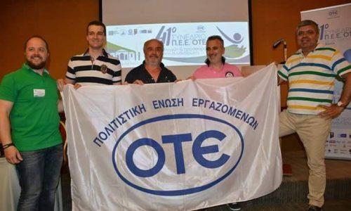 Στη Βέροια το 42ο Πανελλήνιο Συνέδριο της Π.Ε. Εργαζομένων ΟΤΕ