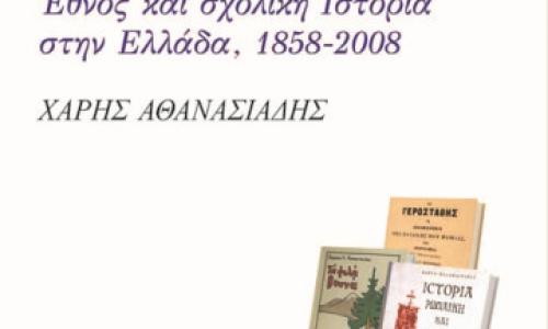 """Χάρη Αθανασιάδη """"Τα αποσυρθέντα βιβλία. Έθνος και σχολική ιστορία, 1858-2008"""". Βιβλιοπαρουσίαση στο Χώρο Τεχνών Βέροιας"""