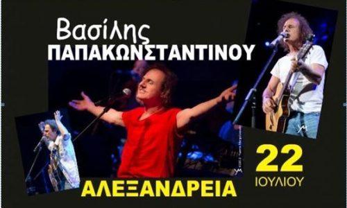 Σε καλοκαιρινούς ήχους Βασίλη Παπακωνσταντίνου στην Αλεξάνδρεια