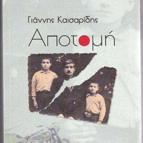 """Γιάννης Καισαρίδης """"Αποτομή"""". Παρουσιάση του νέου του βιβλίου στη Θεσσαλονίκη"""