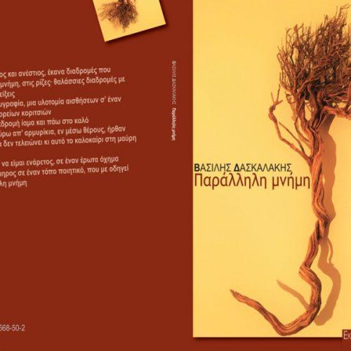 """Βασίλης Δασκαλάκης """"Παράλληλη μνήμη"""". Παρουσιάση του νέου του βιβλίου στη Θεσσαλονίκη"""