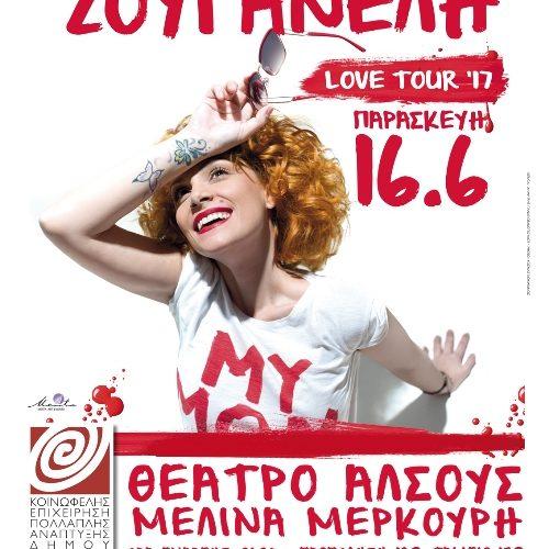 """Ελεωνόρα Ζουγανέλη """"love tour"""". Βέροια, Θέατρο Άλσους, Παρασκευή 16 Ιουνίου"""
