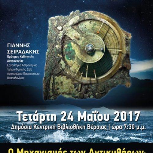 Βέροια 42ο Πανελλήνιο Συνέδριο   ΠΕΕ ΟΤΕ -   Ομιλία για τον Μηχανισμό των Αντικυθήρων,  Τετάρτη 24 Μαΐου,