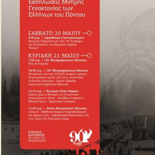 """Εύξεινος Λέσχη   Νάουσας: """"Κεντρικές Εκδηλώσεις Μνήμης της Γενοκτονίας των Ελλήνων του Πόντου"""""""