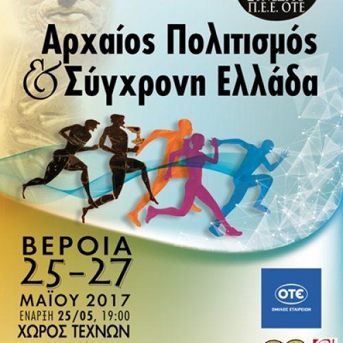Το πρόγραμμα του  42ου Πανελληνίου Συνεδρίου της Πολιτιστικής Ένωσης Εργαζομένων ΟΤΕ. Βέροια 23 με 27 Μαΐου