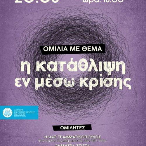 """Ομιλία με θέμα """"Η κατάθλιψη εν μέσω κρίσης"""".  Νάουσα, Εστία Μουσών 20 Μαΐου"""