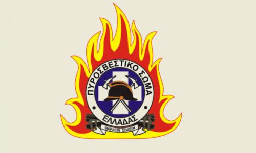 """Πυροσβεστική Υπηρεσία Βέροιας: """"Απαγορεύεται το άναμμα φωτιάς  στην ύπαιθρο και στα δάση"""""""