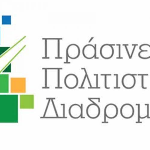 """Εφορεία Αρχαιοτήτων Ημαθίας και """"Πράσινες Πολιτιστικές Διαδρομές στην Ημαθία"""""""