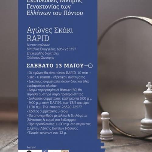 Αγώνες Σκάκι RAPID  από την Εύξεινο Λέσχη  Νάουσας, Σάββατο 13 Μαΐου