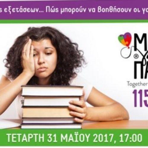 """""""Άγχος εξετάσεων... Πώς μπορούν να βοηθήσουν οι γονείς;""""  Σεμινάριο   μέσω Skype στη Νάουσα,  Τετάρτη 31 Μαΐου"""