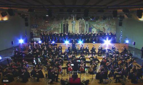 Φιλανθρωπική Συναυλία της Συμφωνικής Ορχήστρας Νέων Ελλάδος - Τελετή Λήξης φετινής περιόδου