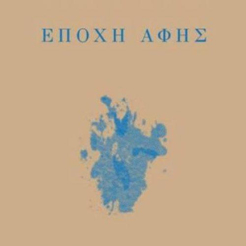 """Κούλα Αδαλόγλου """"ΕΠΟΧΗ ΑΦΗΣ"""". Παρουσίαση ποιητικής συλλογής στη Βέροια, Παρασκευή 26 Μαΐου"""