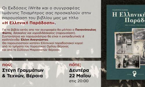 """Γιάννης Τσιαμήτρος """"Η Ελληνική Παράδοση"""". Παρουσίαση βιβλίου  στη Βέροια, Δευτέρα 22 Μαΐου"""