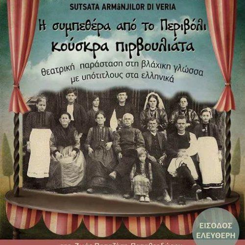 """Σύλλογος Βλάχων Βέροιας: Θεατρική παράσταση στη βλάχικη γλώσσα """"Η συμπεθέρα από το Περιβόλι"""""""