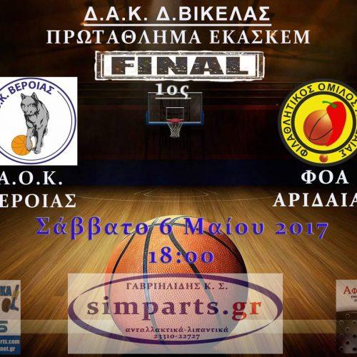 Μπάσκετ: 1ος τελικός, ΑΟΚ Βέροιας - ΦΟ Αριδαίας,   Σάββατο 6  Μαΐου