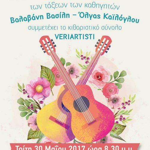 Δημοτικό Ωδείο Βέροιας. Μαθητική Συναυλία κιθάρας, Τρίτη 30 Μαΐου