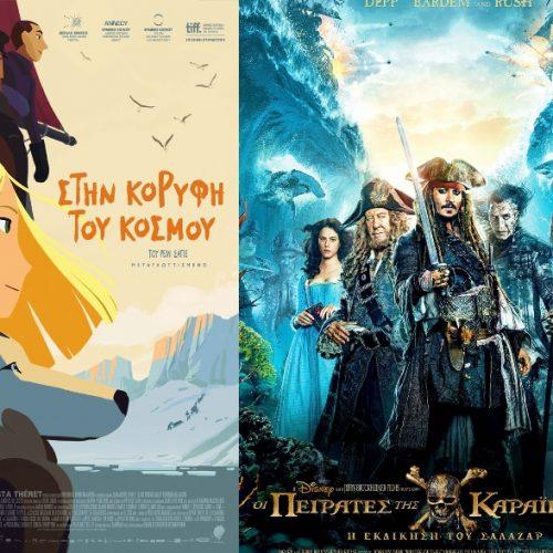 Το πρόγραμμα του κινηματογράφου ΣΤΑΡ στη Βέροια, από Πέμπτη 1 έως και Τετάρτη  7 Ιουνίου