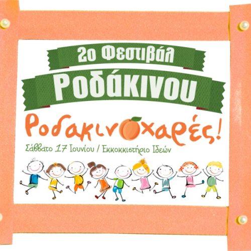 """""""Ροδακινοχαρές""""  για παιδιά στο 2ο Φεστιβάλ Ροδάκινου"""