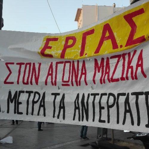 """ΕΡΓ.Α.Σ.:     """"Όλοι στη γενική απεργία στις 17 Μάη.  Να μην περάσει το νέο Μνημόνιο!"""""""