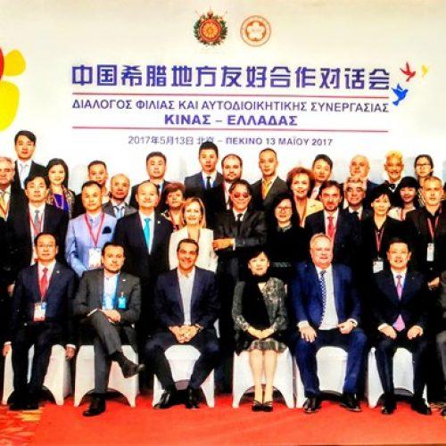 Ο Αντιδήμαρχος Τουρισμού του Δήμου Βέροιας στο 2ο Συνέδριο Ελληνικών και Κινεζικών Πόλεων στο Πεκίνο