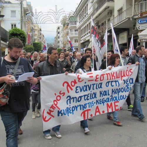 """ΠΑΜΕ: """"Ξεσηκωθείτε!""""  - Με ένταση και  παλμό  απεργιακή συγκέντρωση και πορεία στη Βέροια"""