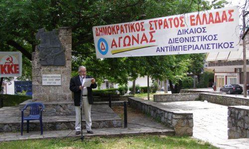 Εκδήλωση μνήμης της ΠΕΑΕΑ - ΔΣΕ στη Νάουσα