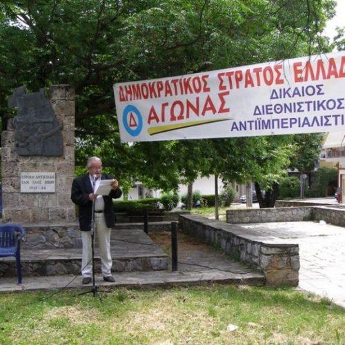 Εκδήλωση μνήμης της ΠΕΑΕΑ - ΔΣΕ στη Νάουσα, Κυριακή 28 Μαΐου