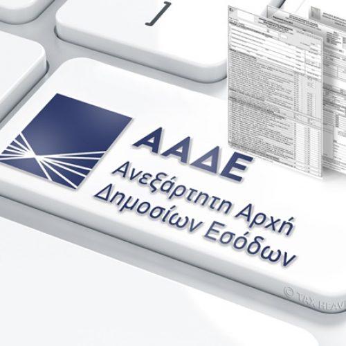 Ανεξάρτητη αρχή από το 2017 η ΓΓΔΕ - Δεν υπόκειται ούτε σε κυβερνητικό έλεγχο!
