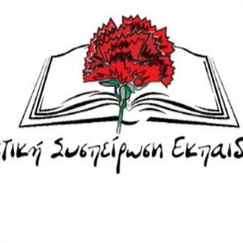 Κάλεσμα του Παναγιώτη Χατζησάββα για στήριξη του ψηφοδελτίου της Αγωνιστικής Συσπείρωσης Εκπαιδευτικών