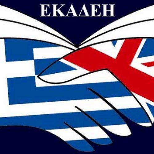 Η Ένωση Καθηγητών Αγγλικής Δημόσιας Εκπαίδευσης Ημαθίας καλεί τα μέλη της   σε σεμινάριο
