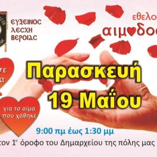 Αιμοδοσία από την Εύξεινο Λέσχη Βέροιας, Παρασκευή  19 Μαΐου
