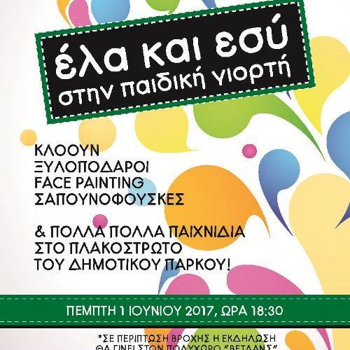 Την Πέμπτη 1 Ιουνίου η εκδήλωση για τα παιδιά στα πλαίσια  της 8ης Ανθοκομικής Έκθεσης  του Δήμου Νάουσας