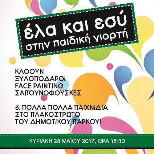 Εκδήλωση για παιδιά στα πλαίσια  της 8ης Ανθοκομικής Έκθεσης  του Δήμου Νάουσας