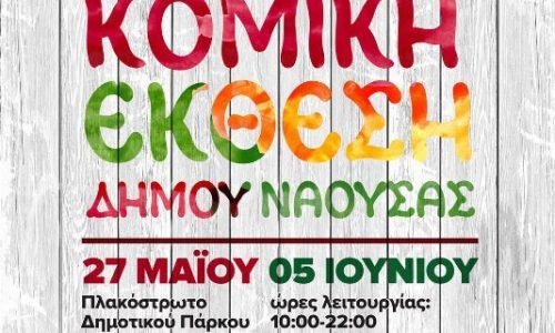 Η  8η Ανθοκομική Έκθεση του Δήμου Νάουσας από  27 Μαΐου έως 5 Ιουνίου