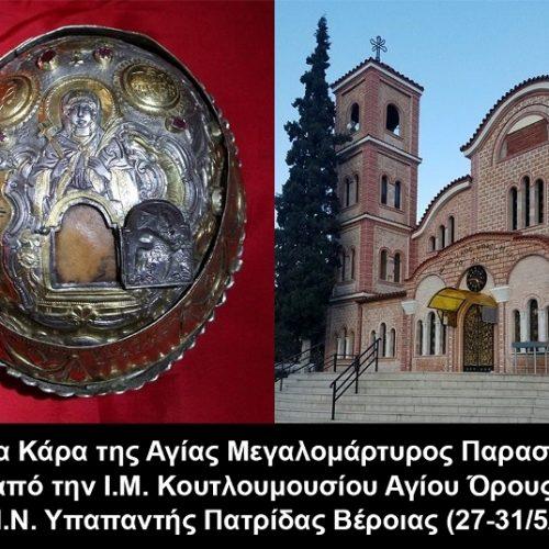 Η Τίμια Κάρα της Αγίας Μεγαλομάρτυρος Παρασκευής από το Άγιο Όρος στην Πατρίδα Βέροιας
